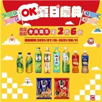 凡會員至OKmart購買指定商品,就享有第2件6折的好康優惠