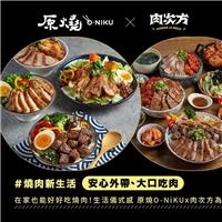 完成指定動作,隨機抽出幸運得主送出原燒O-NiKU生鮮肉品禮盒2名