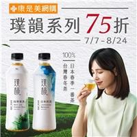 康是美,嚴選好茶優惠中,7/7~8/24 璞韻系列75折