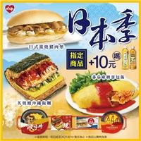 小萊日本季大大滿足想吃日式料理的心+10元還有指定飲料可以搭配