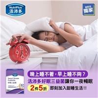 活沛多好眠三益菌,2件5折,一起擁有甜睡生活