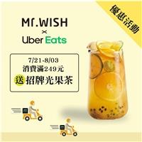 Uber Eats外送活動,消費滿249送1杯 招牌水果茶