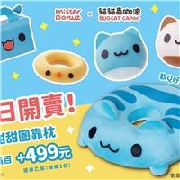 消費滿百,加價499元,就能把『 咖波甜甜圈靠枕 』帶回家