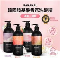 完成指定動作,抽BANANAL胺基酸香氛洗髮精
