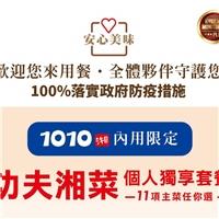 推出超滿足個人獨享套餐 ,內用only,任選11款經典美味
