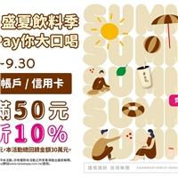使用 台灣Pay 消費,即享「單筆消費滿$50元 現折10%優惠」
