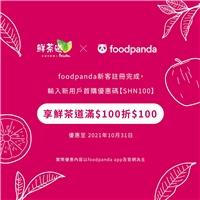 鮮茶道 X foodpanda,完成指定動作,享鮮茶道滿$100折$100