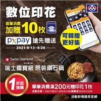 2021/8/13-2022/1/6,用PX Pay首筆消費加贈10枚數位印花