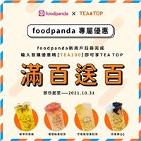 foodpanda 提供專屬 TEA TOP 優惠碼給新用戶,可享滿 100 折100