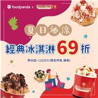 即日起-2021/9/5,foodpanda限時優惠,經典冰淇淋69折