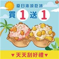 參加刮刮樂活動,有機會獲得中杯以上冰淇淋買一送一等大獎