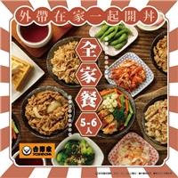 吉野家全家餐(5-6人份),讓你吃好吃滿,假日跟家人一起開丼