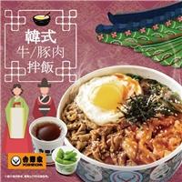 「韓式牛/豚肉拌飯」,套餐嚐鮮價169元