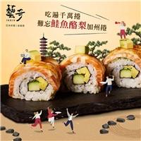 藝奇日本料理岩板燒,品嚐你最想念的那道菜,9/30前外帶85折