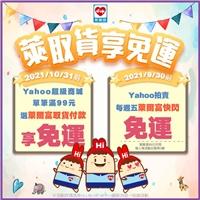 Yahoo超級商城,單筆滿$99選小萊取貨付款享免運
