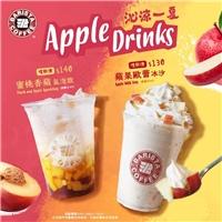 《蘋果歐蕾冰沙》嘗鮮價$130,《蜜桃香蘋氣泡飲》嘗鮮價$140