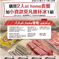 【雙人 【雙人 home心套餐+莫凡彼杯冰9杯】特價只要998元