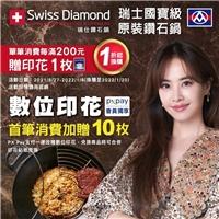 快來全聯換購瑞士國寶級的Swiss Diamond鑽石鍋,給你鑽石好生活