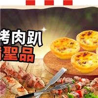 透過PK雙饗卡APP購買【10盒原味蛋撻禮盒】現打8折還可轉贈