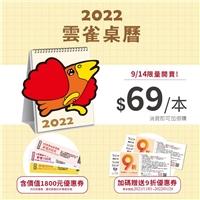 雲雀一年一度的桌曆一本只要69元,內含價值1800元優惠券