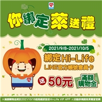 萊綁定Hi-Life LINE會員卡,輕鬆拿50元滿額購物金