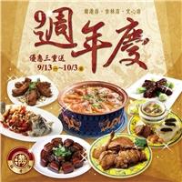 歡慶南港旗艦店開幕九週年,9月13日起連續三週祭出優惠三重送