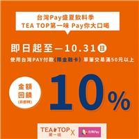 使用『台灣pay』付款,單筆滿50元以上即可享有10%回饋