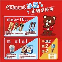 會員至OKmart選購指定冰品,享有第2件10元