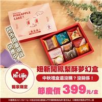 小萊獨家限定禮盒,9家名店鳳梨酥一次滿足