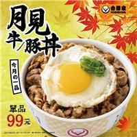 【月見牛/豚丼】,單品嚐鮮價99元(可加價升級套餐)