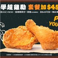 買任一套餐(包含優惠券、超省餐品項)即可加45元加一塊黃金炸雞