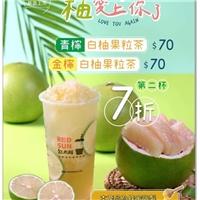 青檸白柚果粒茶,金檸白柚果粒茶,9/17~10/3日享第二杯7折優惠