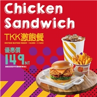 TKK激堡餐149,指定三口味擇一+地瓜薯條+飲品一杯