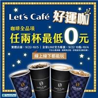 只要購買任兩杯Let's Café就能參加Let's Café好運咖抽抽樂
