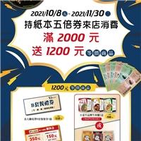 【紙本五倍券消費2000元回饋1200元】,贈送B套餐免費吃餐券一張