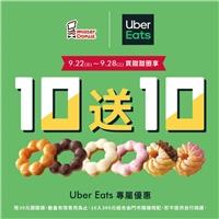 在 Uber Eats 訂購 Mister Donut ,甜甜圈買10送10
