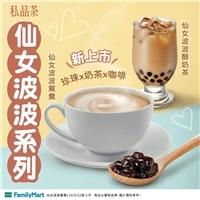 仙女波波鴛鴦新上市,會員限定嚐鮮優惠49元