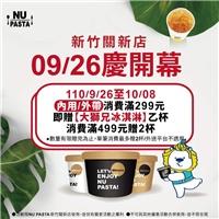 新竹關新店,限量大獅兄的冰淇淋,內用或外帶,滿299元免費1杯