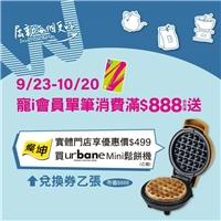 會員獨享,Mini鬆餅機,單筆消費滿$888,即可獲得兌換券乙張
