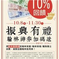 憑紙本振興券到全台翰林茶館/翰林茶棧/鱷魚騎士消費,享10%回饋