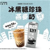 CITY PEARL冰黑糖珍珠燕麥奶,9/22~10/19,推薦價59元