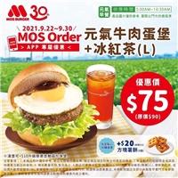 MOS熱門早餐首選,元氣牛肉蛋堡+冰紅茶(L),優惠$75
