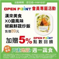 天素地蔬全品項任一件加贈5% OPEN POINT點數回饋