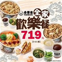 「全家歡聚餐」(5-6人)」,超值優惠價:$719(原價:$1160)
