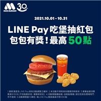 吃堡堡抽紅包,單筆消費滿$150,筆筆可抽LINE Pay紅包