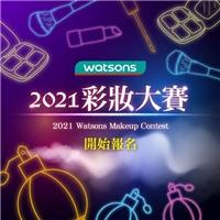 即日起至2021/10/24止,『2021屈臣氏彩妝大賽』開始報名囉