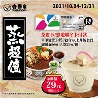 用悠遊卡或悠遊聯名卡買145元以上丼飯套餐,加購茶碗蒸只要29元