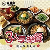 吉野家3人享樂餐,讓你週末輕鬆開飯,慰勞自己和家人