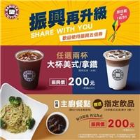 任選2杯大杯【美式咖啡/拿鐵】只要優惠價200元