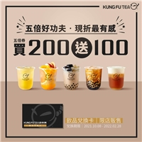 使用振興五倍券200元面額,即可獲得300元飲品兌換卡乙張